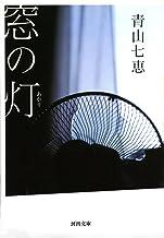 表紙: 窓の灯 (河出文庫) | 青山七恵