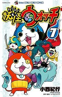 妖怪ウォッチ (7) (てんとう虫コロコロコミックス)