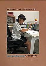 日本にいながら受講できるシンガポールのエリート養成塾