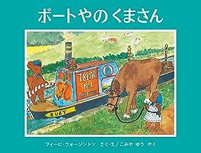 ボートやの くまさん (世界傑作絵本シリーズ)