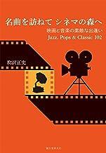 表紙: 名曲を訪ねて シネマの森へ:映画と音楽の素敵な出逢い Jazz Pops & Classic 102 | 柳沢 正史