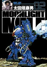MOONLIGHT MILE(2) (ビッグコミックス)