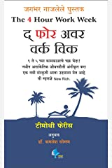 The 4-Hour Work Week (Marathi) [paperback] Timothy Ferriss,Dr. Kamlesh Soman [Jan 01, 2019]… Paperback