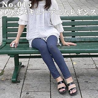 15-015 9分丈デニムレギンスNo.15スキニー