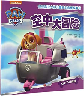 Paw Patrol: Air Pups (Chinese Edition)