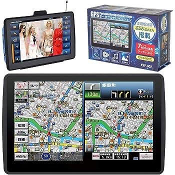3年間 地図更新無料 長く使える ポータブルナビ ポータブル カーナビ ワンセグ搭載 TV テレビ 7インチ オービス 動画 音楽 写真 AVI MP3 JPEG Bluetooth ハンズフリー 最新地図搭載 KYP007S