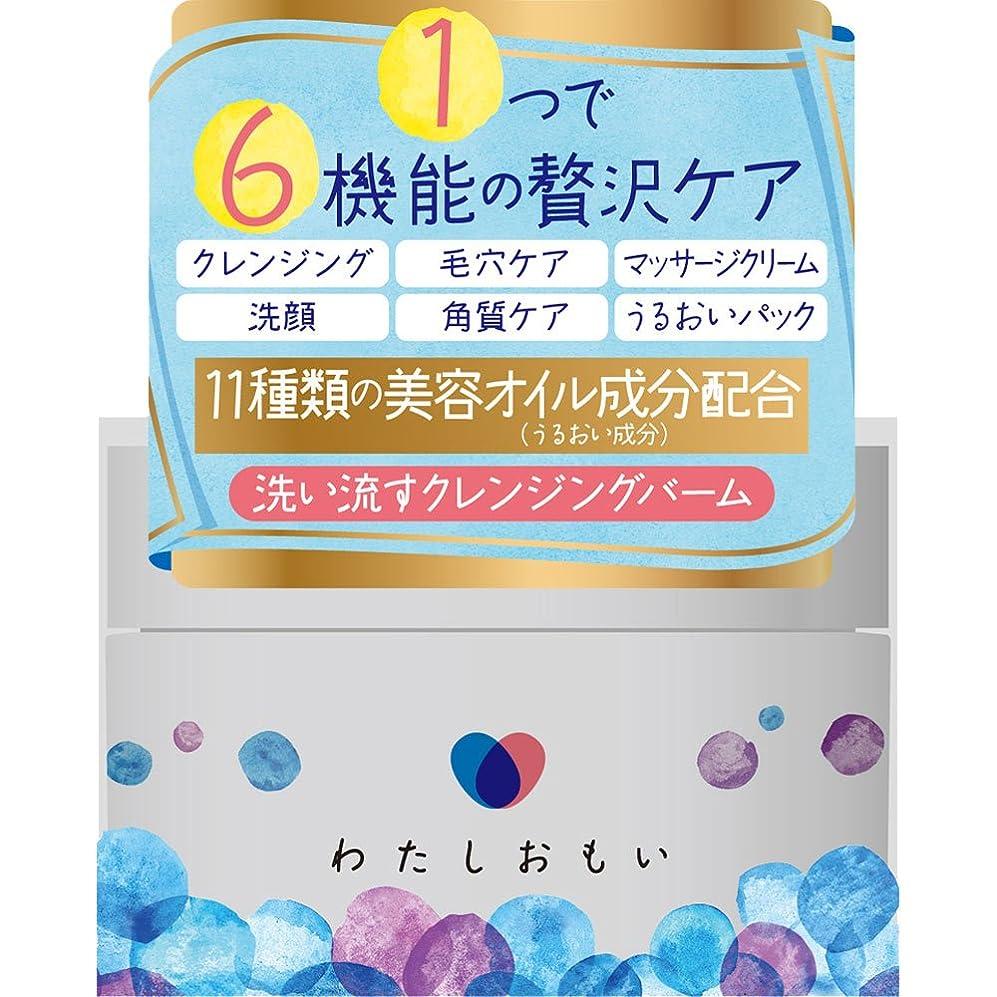 傾く無秩序時間とともにロート製薬 わたしおもい 美容オイル成分11種類配合 洗い流すクレンジングバーム 90g