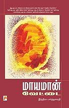 Maayamaan Vaettai  (Tamil)