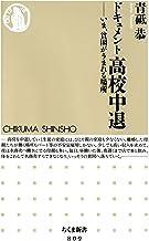 表紙: ドキュメント高校中退 ――いま、貧困がうまれる場所 (ちくま新書) | 青砥恭