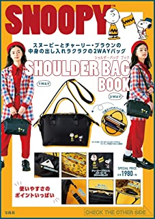 SNOOPY SHOULDER BAG BOOK (バラエティ)