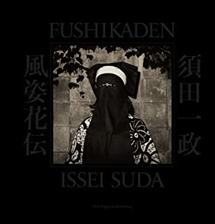 FUSHIKADEN:Complete Edition