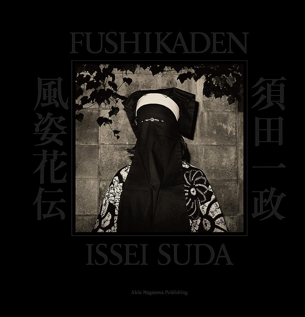 補助セメント不健全FUSHIKADEN:Complete Edition