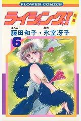 ライジング!(6) Kindle版