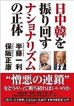 表紙: 日中韓を振り回すナショナリズムの正体 | 保阪 正康