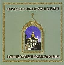 Best orthodox gregorian chant Reviews