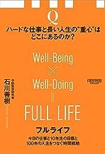 表紙: フルライフ 今日の仕事と10年先の目標と100年の人生をつなぐ時間戦略 (NewsPicksパブリッシング) | 石川善樹