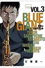 BLUE GIANT(3) (ビッグコミックス) Kindle版