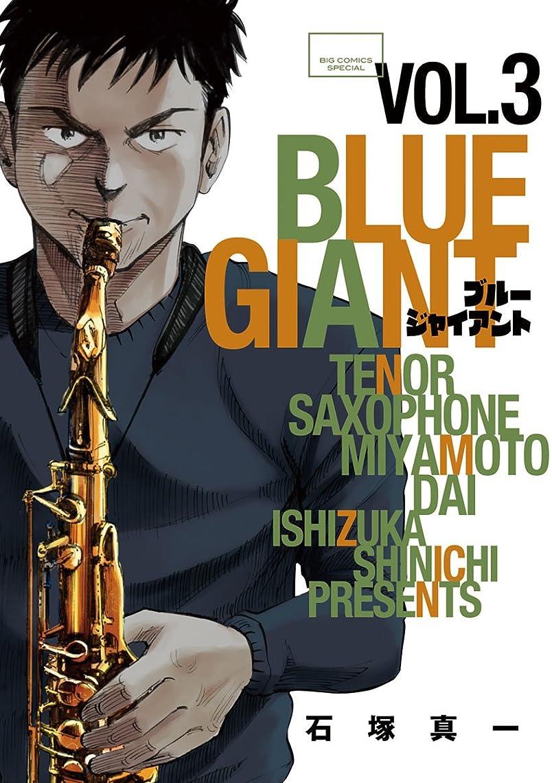 近くしがみつく闇BLUE GIANT(3) (ビッグコミックス)