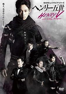 彩の国シェイクスピア・シリーズ 「ヘンリー五世」 [DVD]