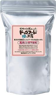 ドッグフード工房 無添加 国産 ドライフード (馬肉 小粒 / 460 g) 小麦グルテン 不使用/グルテンフリー/皮膚ケア/シニア 成犬