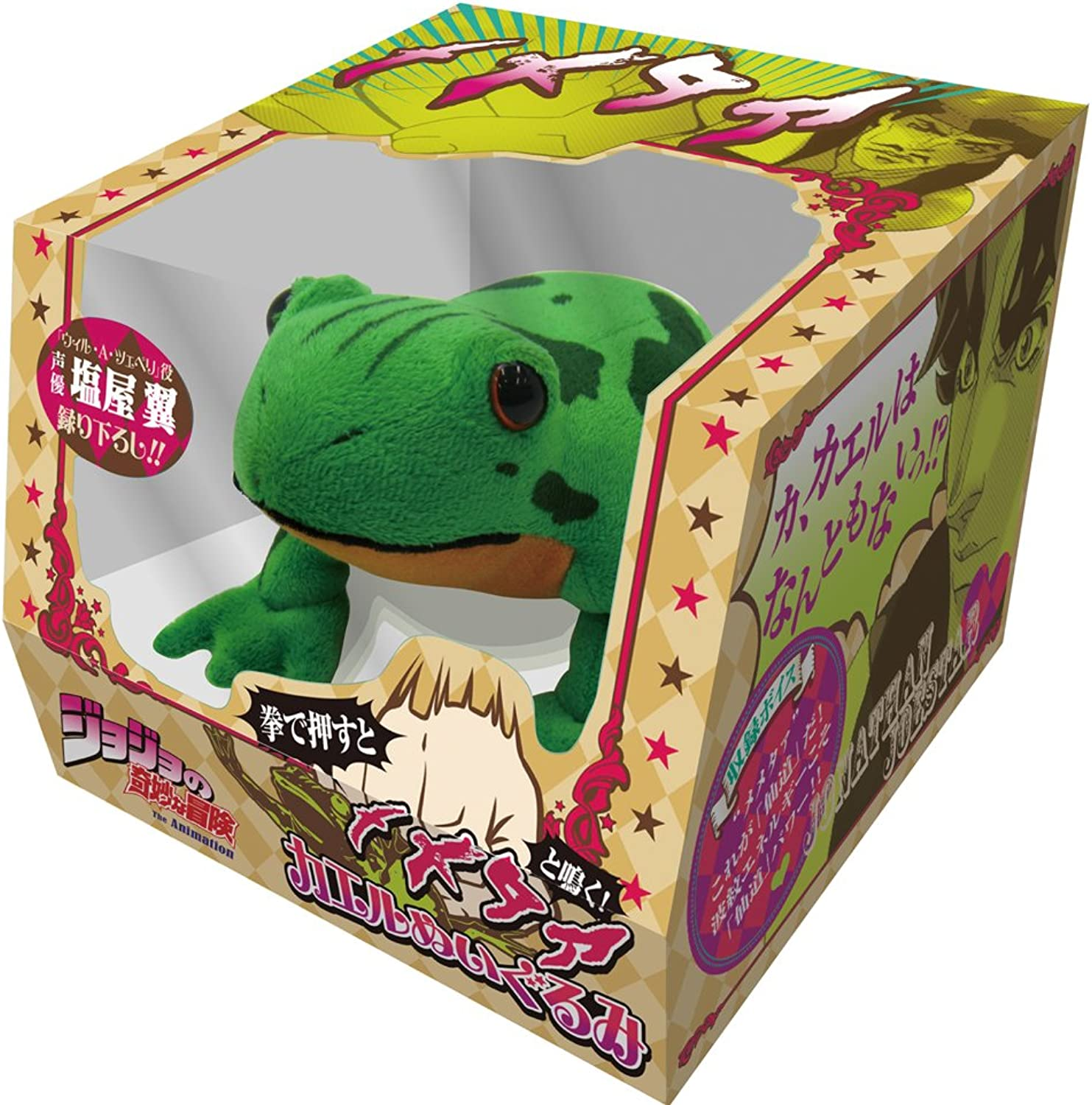 The stuffed toy  Frog rather than the Memetaa Press in a strange adventure fist of JoJo (japan import)
