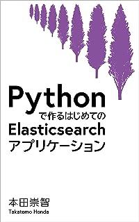 Pythonで作るはじめてのElasticsearchアプリケーション: Pythonで作る検索アプリケーション入門