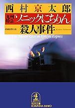 表紙: 九州特急「ソニックにちりん」殺人事件 (光文社文庫)   西村 京太郎