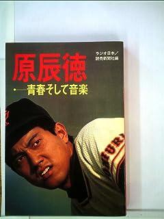 原辰徳―青春そして音楽 (1982年)