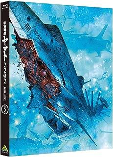 Space Battleship Yamato 2202 Ai no Senshi 5 JAPANESE EDITION
