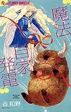 表紙: 魔法自家発電 (フラワーコミックスα)   谷和野