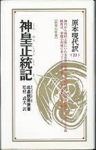 神皇正統記―神代から後村上帝にいたる天皇の歴史 (教育社新書)
