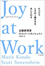 表紙: Joy at Work 片づけでときめく働き方を手に入れる | スコット・ソネンシェイン