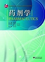 药剂学 (高等院校药学与制药工程专业规划教材)