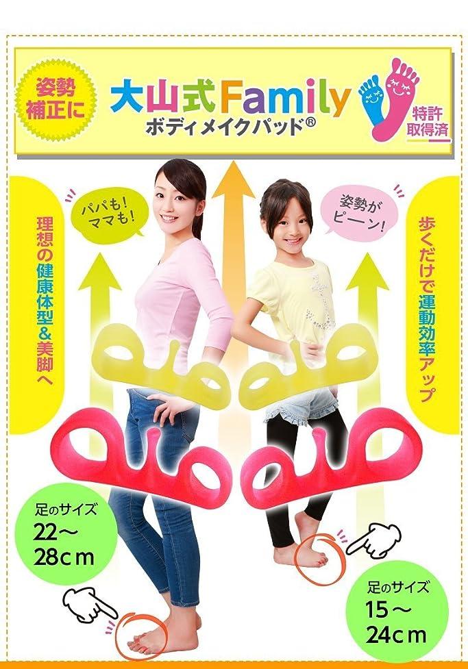 発掘鎮痛剤豪華な大山式ボディメイクパッド Family(大人版PREMIUMと子供版Jr.の2種類セット)