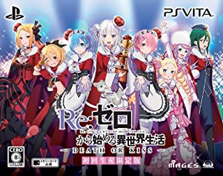 Re: Different world life starting from zero - DEATH OR KISS - limited edition PS Vita Japanese Ver.