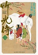 表紙: 竹光侍(2) (ビッグコミックススペシャル) | 永福一成