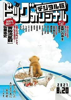 ビッグコミックオリジナル 2021年16号(2021年8月5日発売) [雑誌]