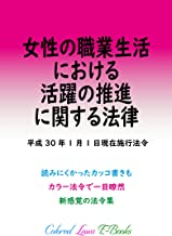 Act on the Promotion of Female Participation and Career Advancement in the Workplace Colored Laws (Japanese Edition)