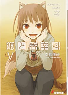 Spice and Wolf 5 (Japanese Edition)