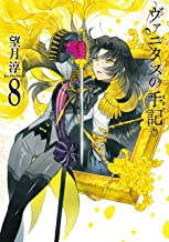 ヴァニタスの手記 (8) (ガンガン コミックス JOKER)