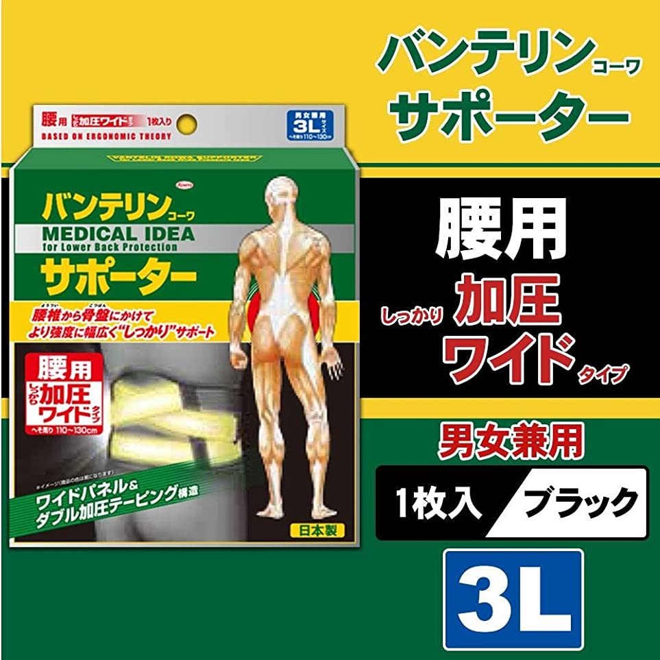動かないライオン同意興和(コーワ) バンテリンコーワサポーター 腰用 しっかり加圧ワイドタイプ 男女兼用 3Lサイズ ブラック