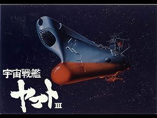 宇宙戦艦ヤマトⅢ