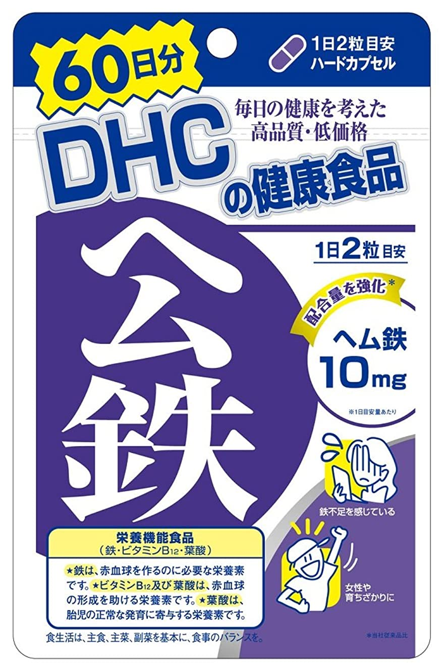 石鹸プライバシー校長DHC ヘム鉄 60日分 120粒×1袋入
