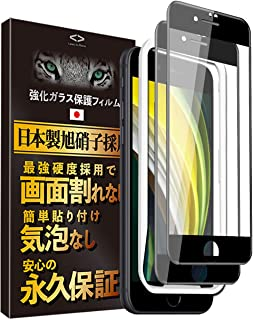 Less is More iphone SE ガラスフィルム 第2世代iPhone8 / iPhone7 用 フルカバーフィルム 日本旭強化ガラス 【貼り付けガイド枠付き】【2枚セット】SY-2001