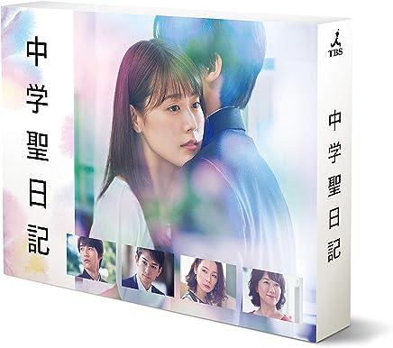 中学聖日記 Blu-ray BOX(ポストカード3枚組付)