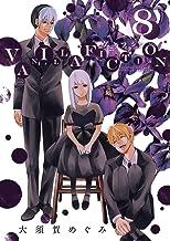 表紙: VANILLA FICTION(8) (ゲッサン少年サンデーコミックス) | 大須賀めぐみ