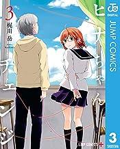 表紙: ヒナちゃんチェンジ 3 (ジャンプコミックスDIGITAL) | 梶川岳
