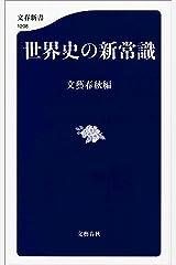 世界史の新常識 (文春新書) Kindle版