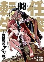 表紙: 任侠転生-異世界のヤクザ姫-(3) (サンデーGXコミックス) | 夏原武