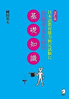 改訂版 日本語教育能力検定試験に合格するための基礎知識 日本語教育能力検定試験に合格するためのシリーズ